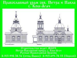 cerkov K-A